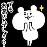 【無料スタンプ】ゆるくま×LINEショッピング|配布期間は2018年3月28日(水)まで