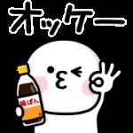 【無料スタンプ】 まるいの×味ぽん第3弾 配布期間は2018年6月20日(水)まで