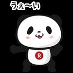 【無料スタンプ】動く!お買いものパンダ 配布期間は2018年4月23日(月)まで