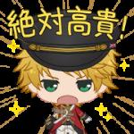【無料スタンプ】千銃士 高貴な☆ボイス付きスタンプ|配布期間は2018年5月9日(木)まで