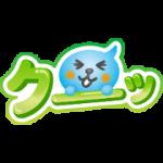 【無料スタンプ】春限定!新しくなったQooスタンプ 配布期間は2018年4月30日(月)まで