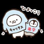 【無料スタンプ】ねこぺん日和×キャリタス進学 配布期間は2018年5月7日(月)まで