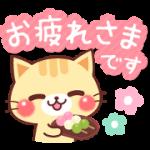 【無料スタンプ】にゃーにゃー団 配布期間は2018年5月14日(月)まで