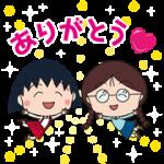 【無料スタンプ】LINE POP2×ちびまる子ちゃん|配布期間は2018年5月9日(水)まで