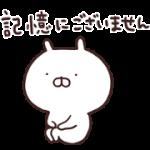 【無料スタンプ】うさまる×LINEショッピング|配布期間は2018年5月23日(水)まで