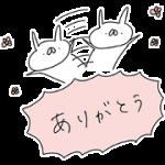 【無料スタンプ】うさぎ帝国×&mall(アンドモール)|配布期間は2018年6月18日(月)まで