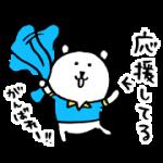 【無料スタンプ】選べるニュース×自分ツッコミくま|配布期間は2018年7月11日(水)まで