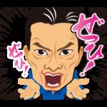 【無料スタンプ】エンケンLINEスタンプ「ぜひ!編」|配布期間は2018年9月3日(月)まで