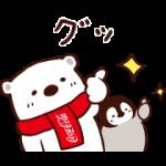 【無料スタンプ】ぺんちゃん×コカ・コーラ ポーラーベア|配布期間は2018年7月19日(木)まで