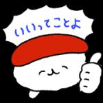【無料スタンプ】おしゅし×LINEスタンプ|配布期間は2018年7月28日(土)まで