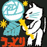 【無料スタンプ】でぃしにゃん★スタンプ|配布期間は2018年10月11日(木)まで