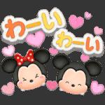 【無料スタンプ】ディズニー ツムツム(期間限定)|配布期間は2018年8月21日(月)まで