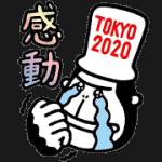 【無料スタンプ】エネゴリくん|配布期間は2018年8月20日(月)まで