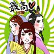 東村アキコ×三太郎コラボスタンプ!