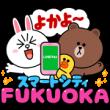 福岡市~スマートシティ~×LINE