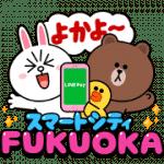 【無料スタンプ】福岡市~スマートシティ~×LINE|配布期間は2018年11月20日(火)まで