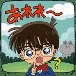 【無料スタンプ】バブル2×名探偵コナン コラボ限定スタンプ|配布期間は2018年10月3日(水)まで