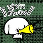 【無料スタンプ】ぺろちのがんばるスタンプ|配布期間は2018年10月3日(水)まで