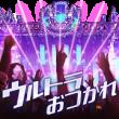 ULTRA JAPAN 無料DL限定特典