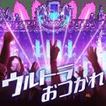 【限定スタンプ】 ULTRA JAPAN 無料DL限定特典