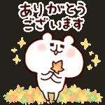 【無料スタンプ】ゆるくま×コーセー米肌|配布期間は2018年11月12日(月)まで