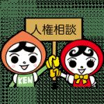 【無料スタンプ】人KENまもる君・人KENあゆみちゃん|配布期間は2019年1月23日(水)まで