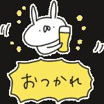 【無料スタンプ】うさぎ帝国×サントリー|配布期間は2019年1月7日(月)まで