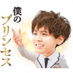 【無料スタンプ】PRINCE OF LEGEND|配布期間は2019年3月18日(月)まで