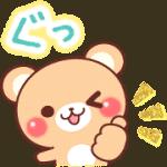 【無料スタンプ】LINE家計簿×敬語くまさん|配布期間は2019年1月16日(水)まで