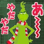 【無料スタンプ】映画『グリンチ』冬が楽しくなるスタンプ|配布期間は2019年3月7日(木)まで
