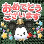 【無料スタンプ】LINE:ディズニー ツムツム5周年記念|配布期間は2019年1月31日(木)まで