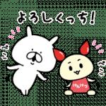 【無料スタンプ】ゆるうさぎ×けんけつちゃん|配布期間は2019年1月28日(月)まで