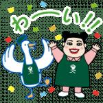 【無料スタンプ】渡辺直美×アフラックコラボスタンプ|配布期間は2019年2月18日(月)まで