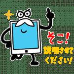 【無料スタンプ】タブレット先生LINEスタンプ|配布期間は2019年3月31日(日)まで