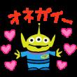 【3月先行】トイ・ストーリー(ゆるポップ)