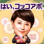 【無料スタンプ】友近×コッコアポキャラクターズ|配布期間は2019年5月30日(木)まで