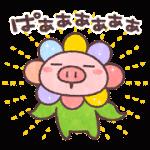 【無料スタンプ】ぶたた×SHARP|配布期間は2019年4月15日(月)まで