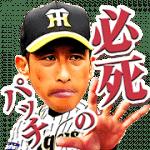 【無料スタンプ】阪神タイガーススタンプ|配布期間は2019年6月20日(木)まで