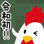 【無料スタンプ】ローソン新元号記念スタンプ!|配布期間は2019年7月15日(月)まで