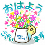【無料スタンプ】可愛すぎない大人にやさしいスタンプ|配布期間は2019年5月17日(金)まで