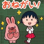 【無料スタンプ】ポコパンタウン×ちびまる子ちゃん|配布期間は2019年5月17日(金)まで