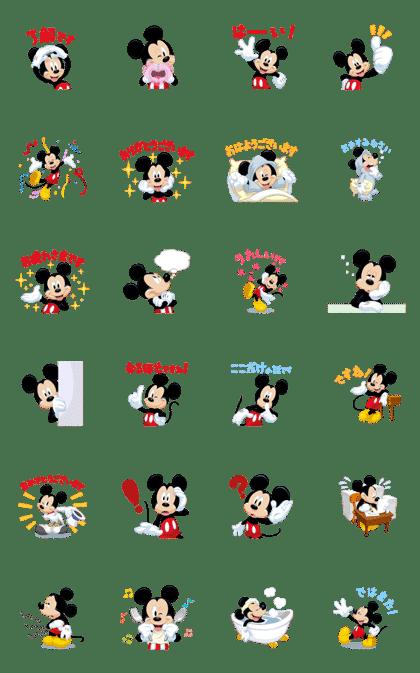 【5月先行】ミッキーマウス(敬語)