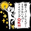 キモ激しく使いやすい★ベタックマ