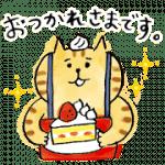 【無料スタンプ】ごろごろにゃんすけ×LINEモバイル|配布期間は2019年6月26日(水)まで