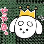 【限定スタンプ】井上苑子ダウンロード保存特典|配布期間は2019年6月27日(木)まで