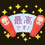 【無料スタンプ】動く!たらこキユーピー|配布期間は2019年8月27日(火)まで
