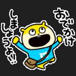 【無料スタンプ】こねずみ x LINEほけん「おでかけ」|配布期間は2019年9月11日(水)まで