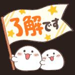 【無料スタンプ】おもちちゃん★毎日使えるスタンプ♪|配布期間は2019年9月16日(月)まで