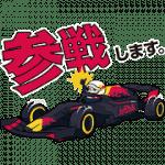 【無料スタンプ】レッドブル・レーシング応援スタンプ|配布期間は2019年11月17日(日)まで