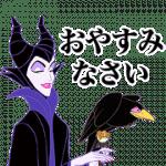 【限定スタンプ】ディズニーヴィランズ(丁寧語)